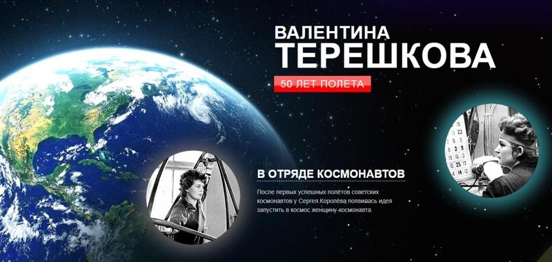 50 лет полета Валентины Терешковой в косос